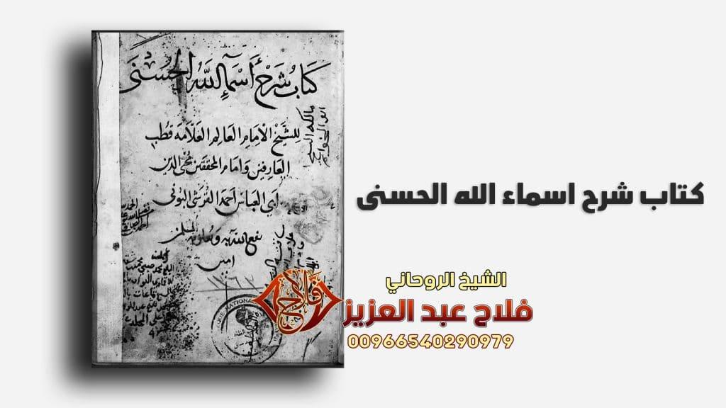 مجربات الشيخ احمد المغربى
