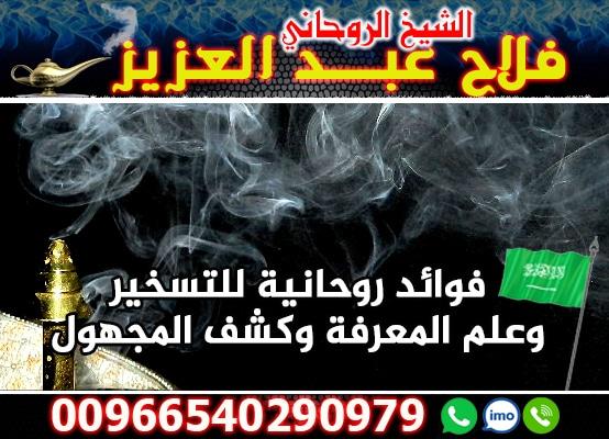 أفضل شيخ روحاني فلاح عبد العزيز00966540290979