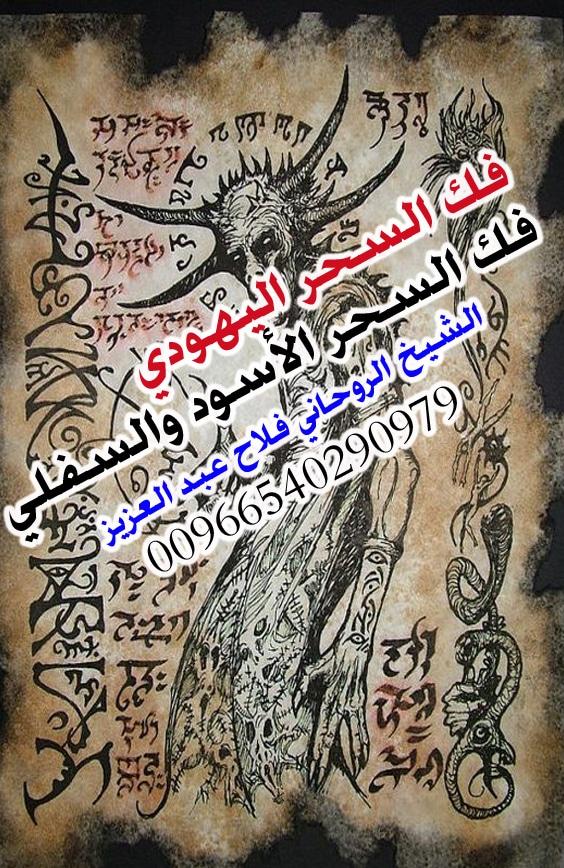 جلب الحبيب الشيخ الروحاني د. فلاح عبد العزيز 00966540290979