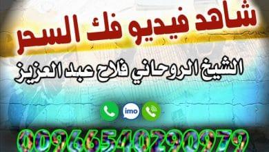 الشيخ الروحاني فلاح عبد العزيز 00966540290979
