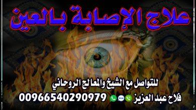 الإصابة بالعين وعلاجها الشيخ الروحاني فلاح عبد العزيز 00966540290979