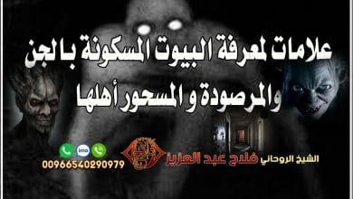 البيوت المسكونة والمرصودة الشيخ الروحاني فلاح عبد العزيز 00966540290979