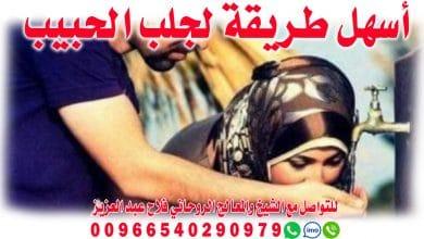 أسهل طريقة لجلب الحبيب الشيخ الروحاني فلاح عبد العزيز 00966540290979