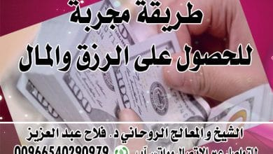 الشيخ الروحاني فلاح عبد العزيز 009665450290979