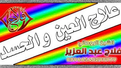 العينُ حق علاجات الشيخ الروحاني فلاح عبد العزيز 00966540290979