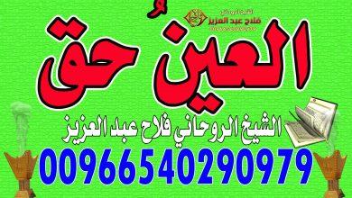 العين حق الشيخ الروحاني فلاح عبد العزيز 00966540290979