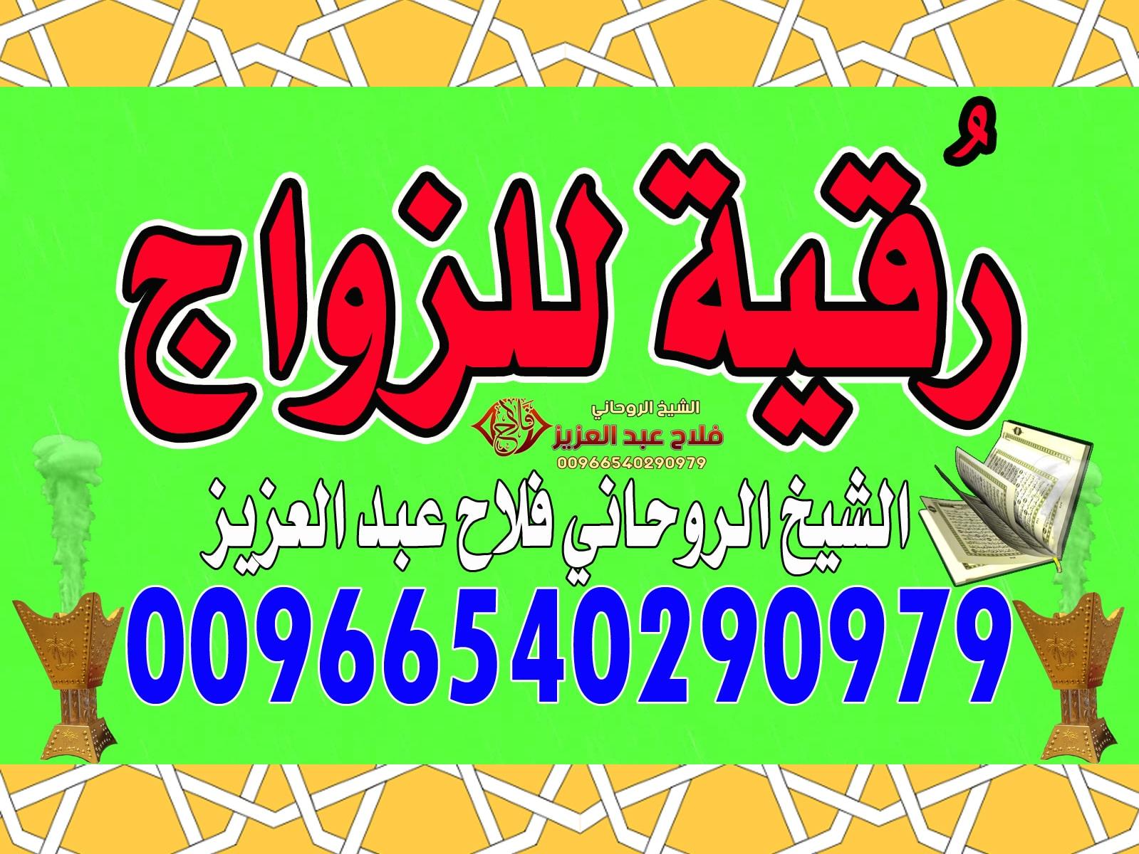 رقية للزواج الشيخ الروحاني فلاح عبد العزيز 00966540290979