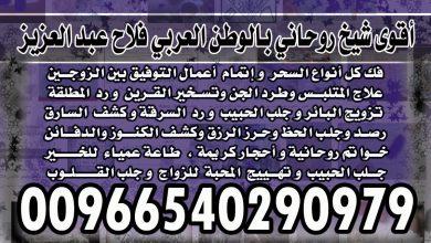 أقوى شيخ روحاني فلاح عبد العزيز 00966540290979