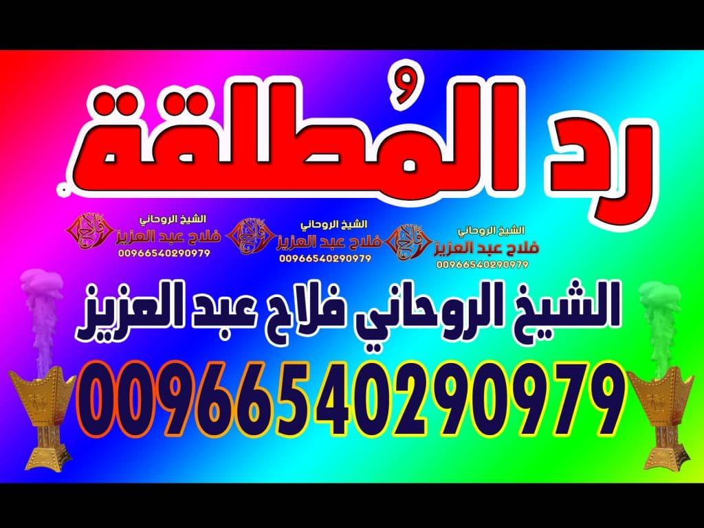 رد المطلقة السعودية الكويت الشيخ الروحاني فلاح عبد العزيز 00966540290979