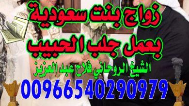 زواج بنت سعودية بعمل جلب الحبيب الشيخ الروحاني فلاح عبد العزيز 00966540290979