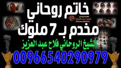 خاتم روحاني مخدم ب7ملوك الشيخ الروحاني فلاح عبد العزيز 00966540290979