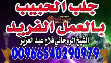 جلب الحبيب بالعمل الفريد الشيخ الروحاني فلاح عبد العزيز 00966540290979