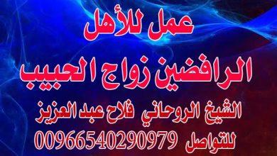 عمل للأهل الرافضين زواج الحبيب الشيخ الروحاني فلاح عبد العزيز 00966540290979