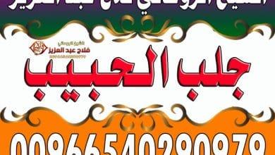 جلب الحبيب فلاح 00966540290979 الشيخ الروحاني فلاح عبد العزيز