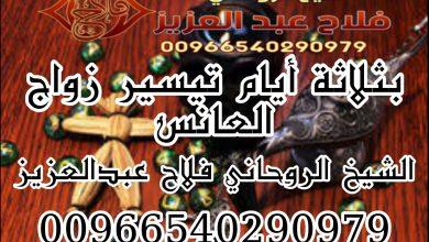 زواج العانس بثلاثة أيام00966540290979 الشيخ الروحاني فلاح عبدالعزيز