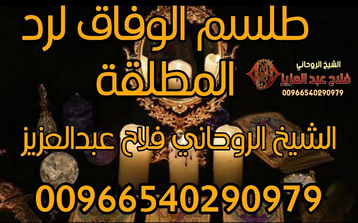 طلسم الوفاق لرد المطلقة الشيخ الروحاني فلاح عبدالعزيز 00966540290979
