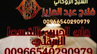 جلب الحبيب بالقسط السفلي الشيخ الروحاني فلاح عبدالعزيز 00966540290979