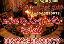 خاتم روحاني مخدم للطاعة الشيخ الروحاني فلاح عبد العزيز 00966540290979