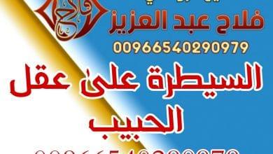 السيطر على عقل الحبيب00966540290979 الشيخ الروحاني فلاح عبد العزيز