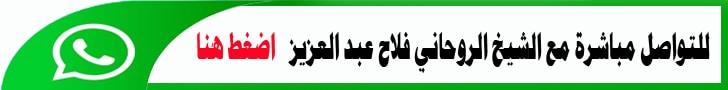 للتواصل مع الشيخ فلاح عبد العزيز اضغط هنا