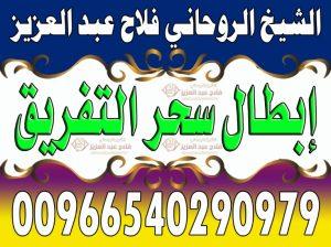 إبطال سحر التفريق 00966540290979 الشيخ الروحاني فلاح عبد العزيز