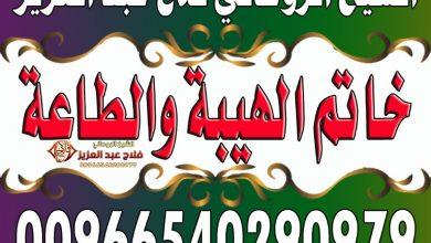 خاتم الهيبة والطاعة 00966540290979 الشيخ الروحاني فلاح عبدالعزيز