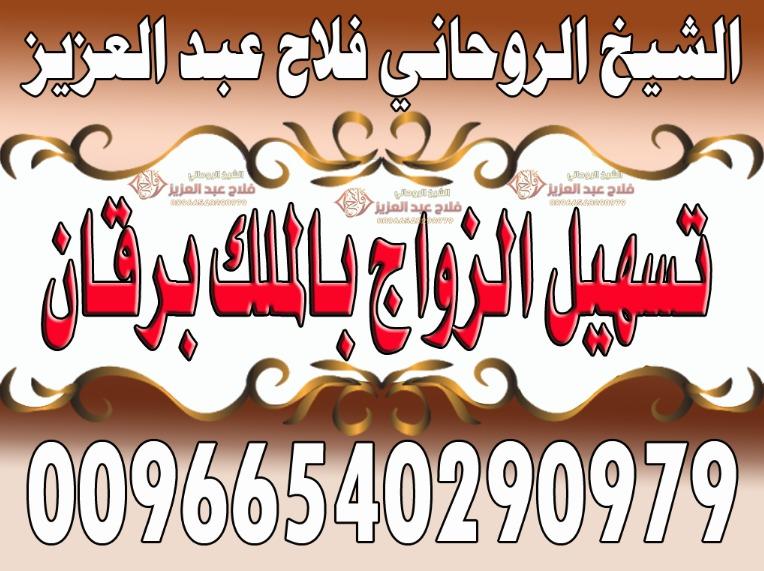 تسهيل الزواج بالملك برقان الشيخ الروحاني فلاح عبد العزيز 00966540290979
