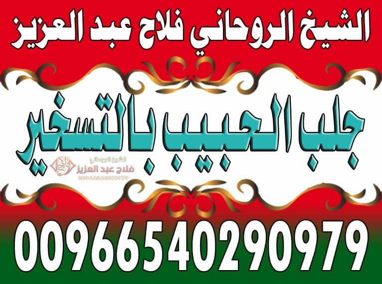 جلب الحبيب بالتسخير 00966540290979 الشيخ الروحاني فلاح عبد العزيز