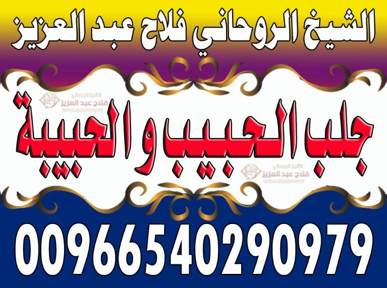 جلب الحبيب والحبيبة 00966540290979 الشيخ الروحاني فلاح عبد العزيز