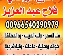 عمل جلب الحبيب 00966540290979 الشيخ الروحاني فلاح عبد العزيز