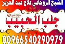 جلب الحبيب روحاني خليجي 00966540290979 فلاح عبدالعزيز